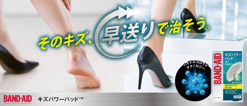 キズパワーパッド™プラス 靴ずれ、早送りで治そう