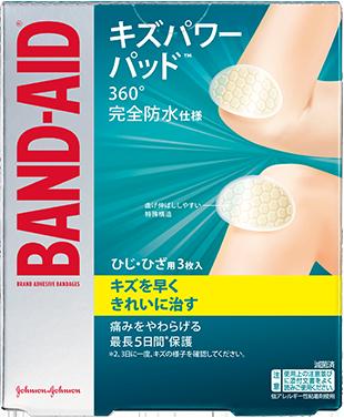バンドエイド® キズパワーパッド™ ひじ・ひざ用