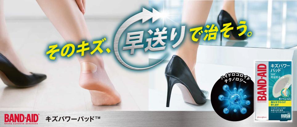 キズパワーパッド™靴ずれ用 そのキズ、早送りで治そう。