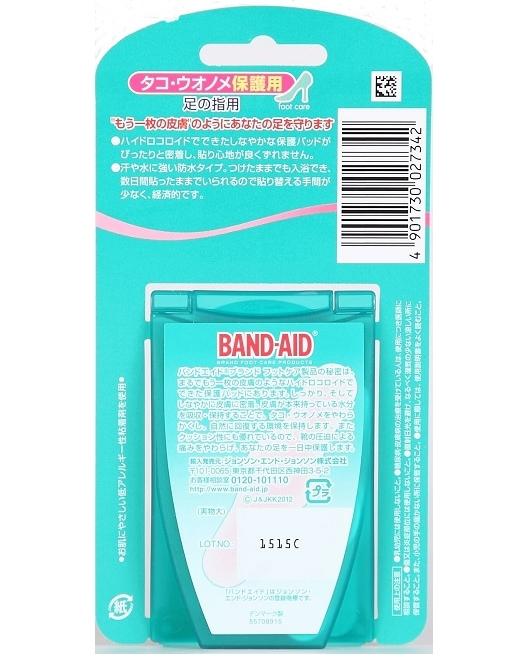 バンドエイド® タコ・ウオノメ(魚の目)保護用 パッケージ裏面
