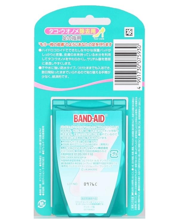 バンドエイド® タコ・ウオノメ(魚の目)除去用 パッケージ裏面