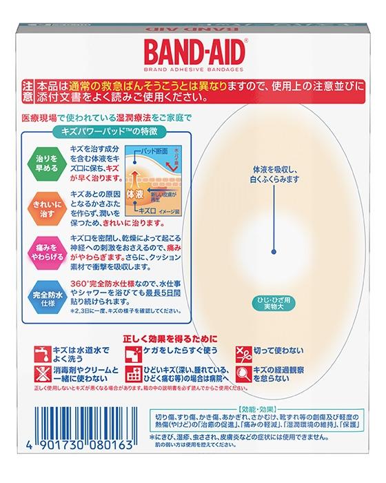 バンドエイド® キズパワーパッド™ ひじ・ひざ用 パッケージ裏面