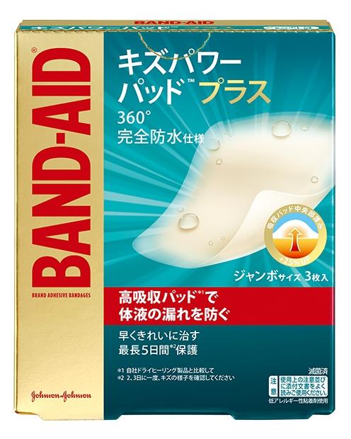 バンドエイド® キズパワーパッド™プラス  ジャンボサイズ パッケージ表面