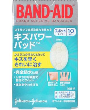 バンドエイド® キズパワーパッド™ スポットタイプ