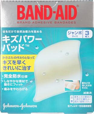 バンドエイド® キズパワーパッド™ ジャンボサイズ
